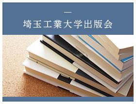 埼玉工業大学出版会