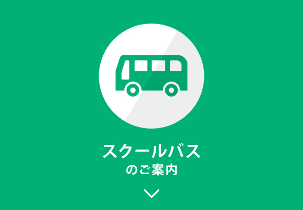 スクールバスのご案内