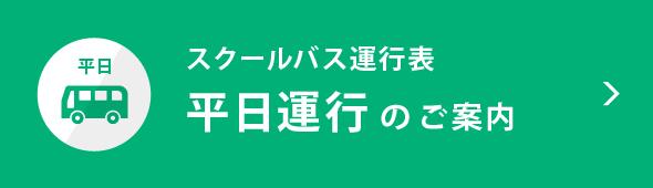 スクールバス・運行表(平日)